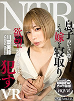 (h_1116cafr00470)[CAFR-470][VR] When My Stepson Isn't Around, I Indulged In My Fantasies And Slept With His Wife VR Misuzu Kawana Download
