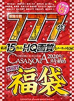 【VR福袋】収録分数777分!厳選15作品HQ画質をノーカット収録!CASANOVA 2020年ヌキ納めBEST福袋