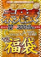 【VR】CASANOVA未発表VR福袋 ダウンロード