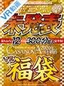 【VR】CASANOVA未発表VR福袋(h_1116cafuku00002)