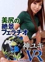 【VR】美尻の絶景フェラチオ 神ユキ