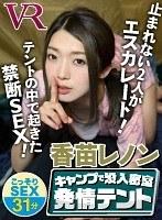 【VR】キャンプで没入密室 発情テント 香苗レノン ダウンロード