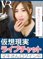 【VR】仮想現実ライブチャット マキさんログイン中 石倉真季 ダウンロード