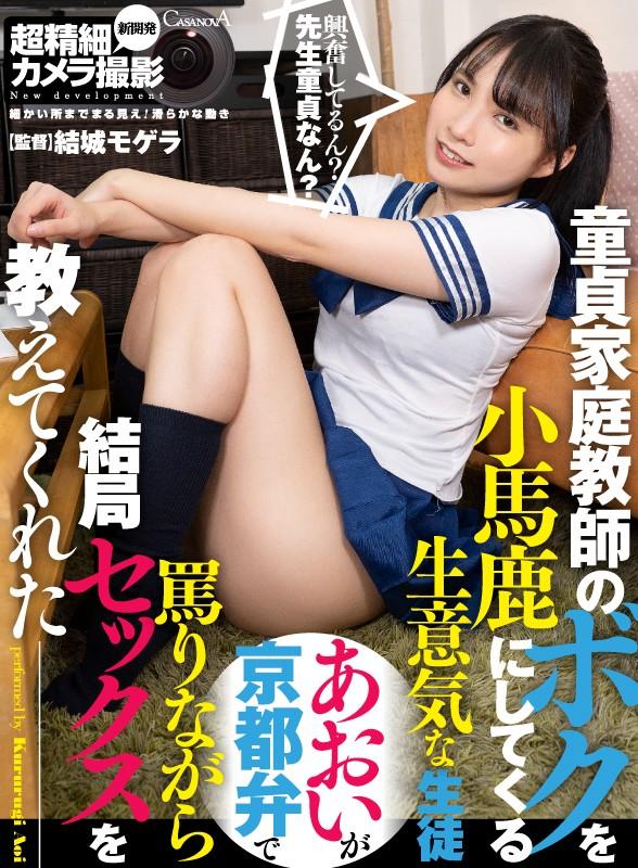 【VR】童貞家庭教師のボクを小馬鹿にしてくる生意気な生徒あおいが京都弁で罵りながら結局セックスを教えてくれた 枢木あおい1