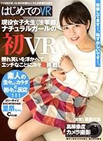 【VR】はじめてのVR 内田里奈
