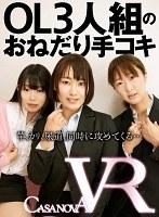 【VR】OL3人組のおねだり手コキ ダウンロード