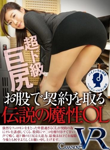 【VR】お股で契約を取る伝説の魔性OL 川奈亜希