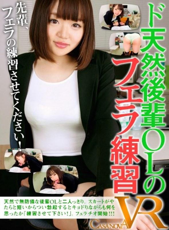 【VR】ド天然後輩OLのフェラ練習 鈴木理沙