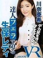 【VR】達人フェラで迫る生保レディ 川奈亜希