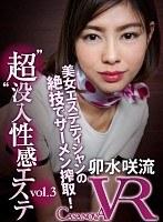 【VR】'超'没入性感エステ vol.3 卯水咲流