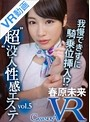 超'没入性感エステ vol.5 春原未来