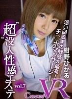 【VR】'超'没入性感エステ vol.7 紺野ひかる