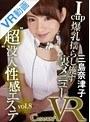 '超'没入性感エステ vol.8 三島奈津子