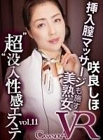 【VR】'超'没入性感エステ vol.11 咲良しほ ダウンロード