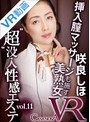 '超'没入性感エステ vol.11 咲良しほ