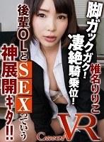 【VR】後輩OLとSEXっていう神展開キタ!! 椎名りりこ
