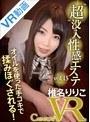 超'没入性感エステ vol.15 椎名りりこ