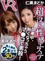 【VR】'超'没入性感エステ vol.17 ダウンロード