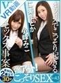 バレたらアウト!コッソリSEX vol.3