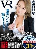【VR】働く女達の性事情〜巨乳生保レディとの契約〜 吹石れな ダウンロード