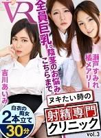 【VR】ヌキたい時の射精専門クリニック vol.3 ダウンロード