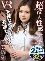 【VR】'超'没入性感エステ vol.19 鶴田かな ダウンロード