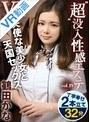 '超'没入性感エステ vol.19 鶴田かな