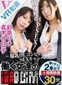 働く女達の性事情〜爆乳OLコンビのSEXキャンペーン〜