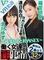 働く女達の性事情〜後輩OLと社内SEX〜