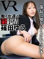 【VR】働く女達の性事情~部長に知り尽くされた身体~ 篠田ゆう