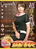 【VR】'超'没入性感エステ vol.21 白咲ゆず ダウンロード