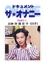 ドキュメント ザ・オナニーPart1 主婦・斉藤京子(25才) ダウンロード