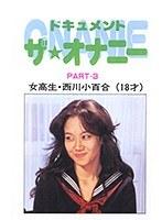 ドキュメント ザ・オナニーPart3 女校生・西川小百合 ダウンロード