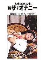 ドキュメント 新ザ・オナニーPart8 看護婦・小林礼子 ダウンロード