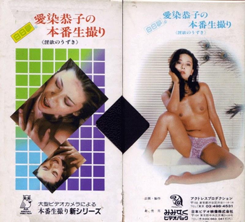 愛染恭子の本番生撮り 淫欲のうずき パッケージ