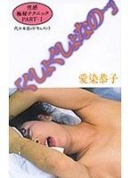 性感極秘テクニックPART-1 「ぐしょぐしょなの…」 愛染恭子 ダウンロード