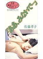 性感極秘テクニックPART-4 「ああ、みないで…」 佐藤孝子 ダウンロード