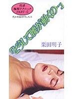 性感極秘テクニックPART-5 「どうして腰が動くの…」 栗田明子