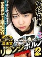 【VR】劇的高画質 リ●ンジポルノ2 高杉麻里