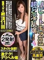 【VR】劇的高画質 【2発射】リピート率No.1超ど淫乱デリヘル嬢!