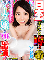 【VR】劇的高画質 【2発射】 日本一エロいと噂のソープ嬢がVRに出演! ダウンロード