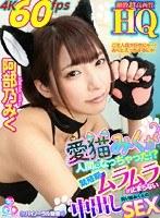 【VR】HQ 劇的超高画質 阿部乃みく 愛猫みくが人間になっちゃった!? 繁殖期でムラムラが止まらない飼い猫みくとの中出しSEX h_1127gopj00305のパッケージ画像