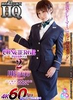 【VR】HQ 劇的超高画質 川菜美鈴【CONCIERGE 2】ご立腹のお客様の為に奉仕いたします。