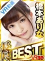 【VR】長尺125分 橋本ありな BEST