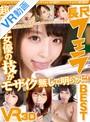 【VR】長尺108分 フェラ BEST 超豪華女優の技がモザイク無しで明らかに!