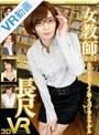 【VR】長尺91分 女教師 BES...