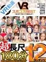 【VR】スポコスBEST 超長尺200...