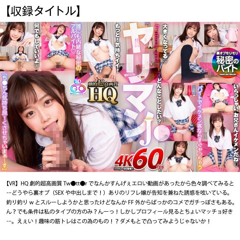 【VR福袋】感謝還元! 売上TOP10本セット 超豪華DELUXE福袋【期間限定配信】6