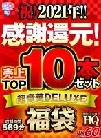 【VR福袋】感謝還元! 売上TOP10本セ…