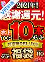 【VR福袋】感謝還元! 売上TOP10本セット 超豪華DELUXE福袋【期間限定配信】
